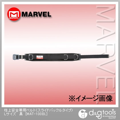 マーベル 柱上安全帯用ベルト(スライドバックルタイプ) 黒 L MAT-100BL