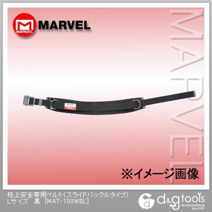 マーベル 柱上安全帯用ベルト(スライドバックルタイプ) 黒 L MAT-100WBL