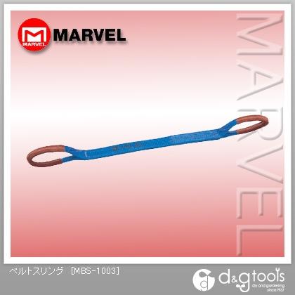 マーベル ベルトスリング (MBS-1003)