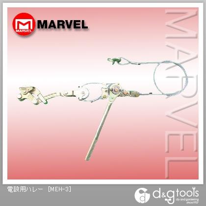 マーベル 電設用ハレー(軽量型張線器)  MEH-3
