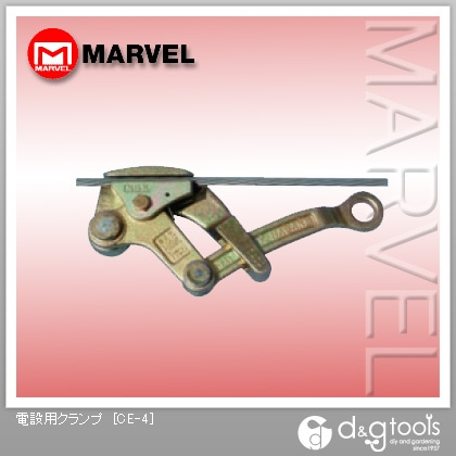 マーベル 電設用クランプ (CE-4) 特殊クランプ クランプ