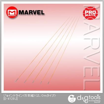 マーベル ジョイントライン(5本組) 2.0mタイプ E-4129J
