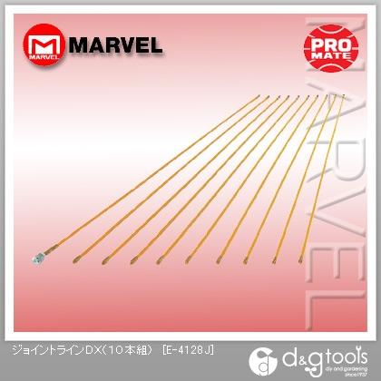 マーベル ジョイントラインDX(10本組)  E-4128J