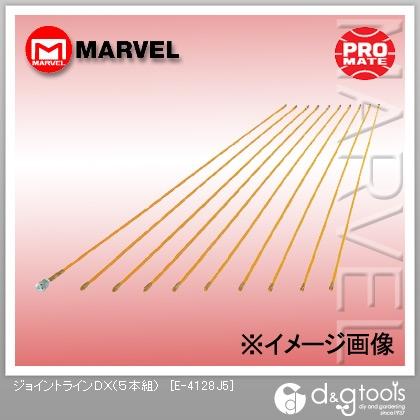 マーベル ジョイントラインDX(5本組)  E-4128J5