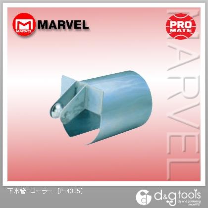 マーベル 下水管 ローラー  P-4305