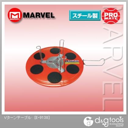 マーベル Vターンテーブル E-9138