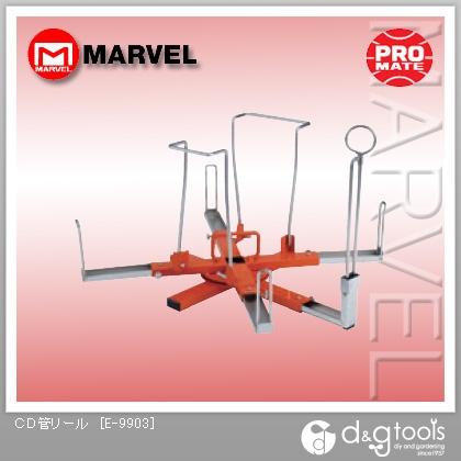 マーベル CD管リール  E-9903