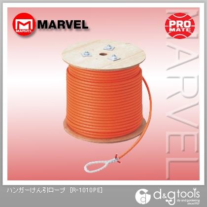 マーベル ハンガーけん引ロープ  R-1010PE