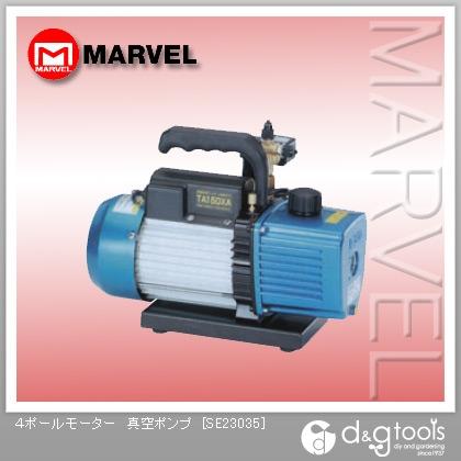 マーベル 4ポールモーター真空ポンプ SE23035
