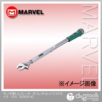 マーベル モンキ型トルクレンチ ダイレクトセットワイドタイプ 100 SE42014