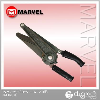 マーベル 超倍力全ネジカッターW3/8用 SE15003