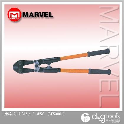 マーベル 活線ボルトクリッパ 450 SE53001