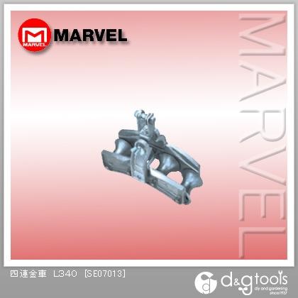 マーベル 四連金車 L340 SE07013