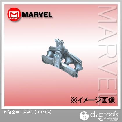 マーベル 四連金車 L440 SE07014