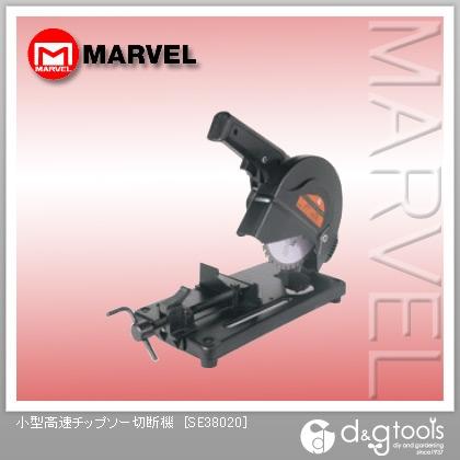 マーベル 小型高速チップソー切断機  SE38020