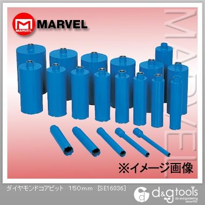 マーベル ダイヤモンドコアビット 150mm SE16036
