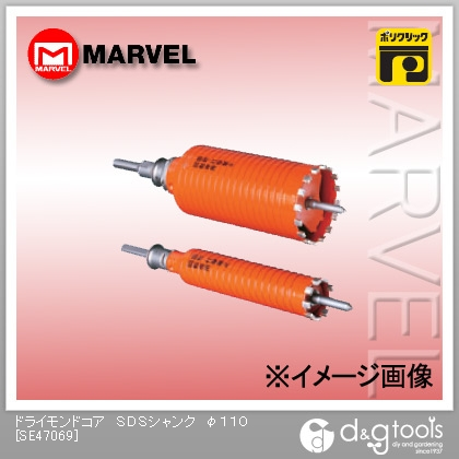 マーベル ドライモンドコアSDSシャンク φ110 SE47069