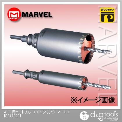 マーベル ALC用コアドリルSDSシャンク φ120 SE47292