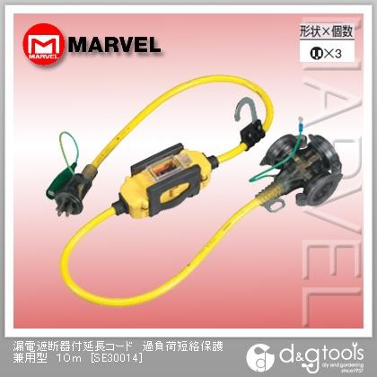 マーベル 漏電遮断器付延長コード 過負荷短絡保護兼用型 10m SE30014