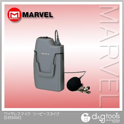 マーベル ワイヤレスマイクツーピースタイプ SE55006