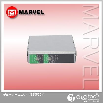 マーベル チューナーユニット SE55008