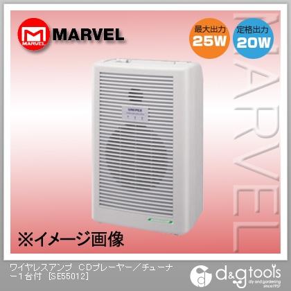 マーベル ワイヤレスアンプCDプレーヤー/チューナー1台付 SE55012