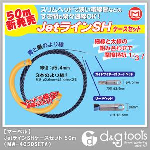 マーベル 通線ワイヤー通線収納ケース付JetラインSH 50m MW-4050SETA