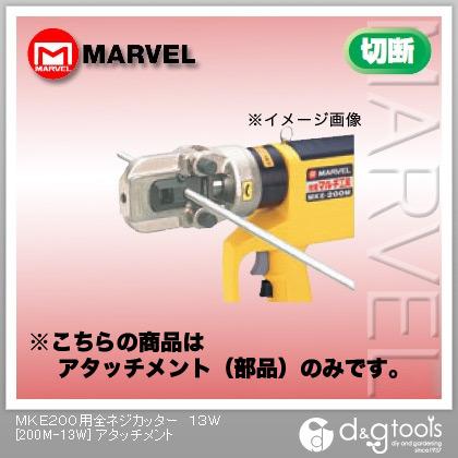 マーベル MKE200用 部品 全ネジカッターアタッチメント 13W 標準セット3/8  200M-13W