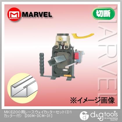 マーベル MKE200用 部品 レースウェイカッターセット(D1カッター付)  200M-DCM-D1