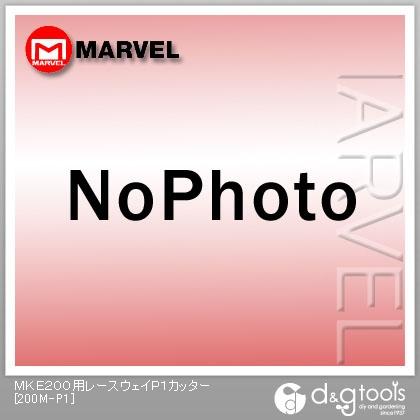 マーベル MKE200用 部品 レースウェイP1カッター  200M-P1