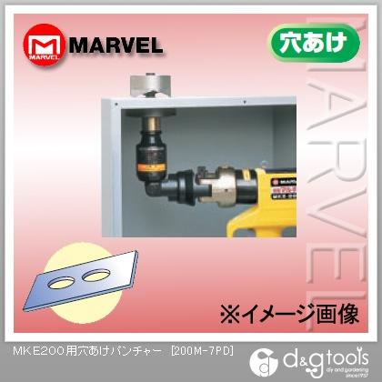 マーベル MKE200用 部品 穴あけパンチャー  200M-7PD