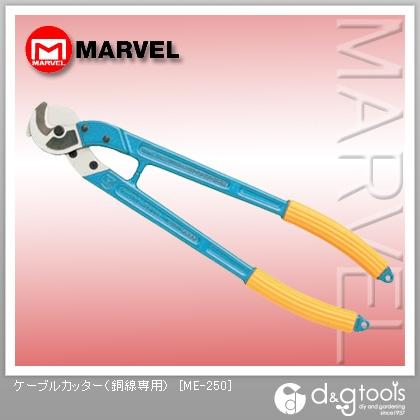 マーベル ケーブルカッター(銅線専用)  ME-250