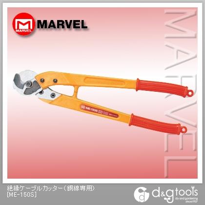 マーベル 絶縁ケーブルカッター(銅線専用)  ME-150S