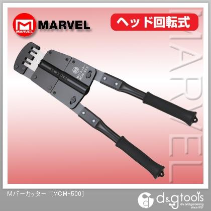 マーベル Mバーカッター  MCM-500