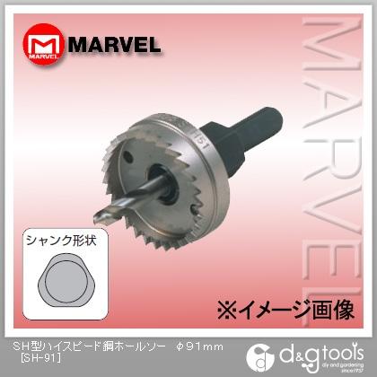 マーベル SH型ハイスピード鋼ホールソー φ91mm SH-91