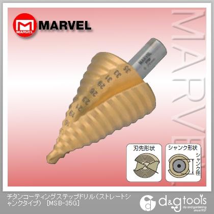 マーベル チタンコーティングステップドリル(ストレートシャンクタイプ) (MSB-35G) ステップドリル ステップ ドリル