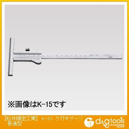 松井精密工業 ケガキゲージ普通型 K-10