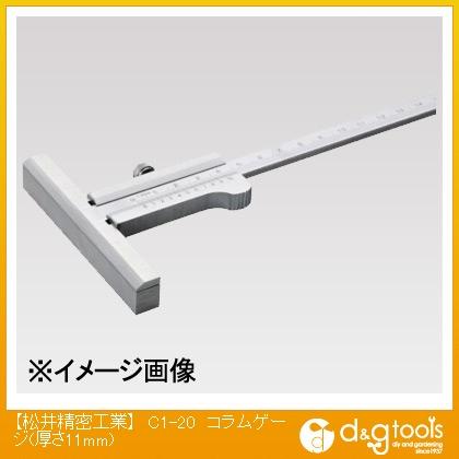 松井精密工業 コラムゲージ(厚さ11mm)  C1-20