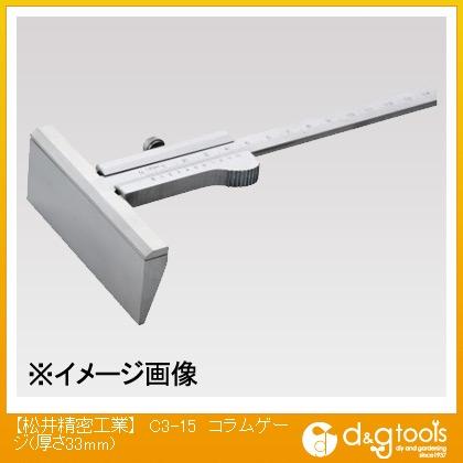 松井精密工業 コラムゲージ(厚さ33mm) (C3-15) 直尺 尺