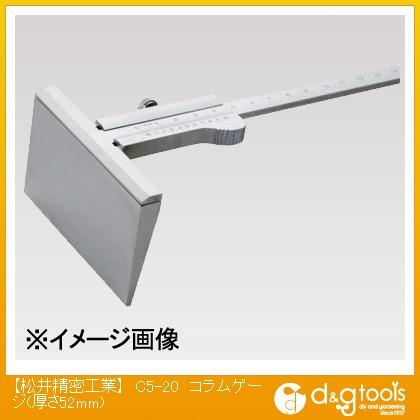 新品 SHOP (C5-20) 直尺 尺:DIY FACTORY コラムゲージ(厚さ52mm) 松井精密工業 ONLINE-DIY・工具
