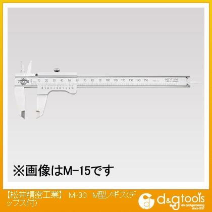 松井精密工業 M型ノギス(デップス付) (M-30) ノギス