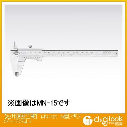 松井精密工業 M型ノギス(デップスなし) (MN-150) ノギス