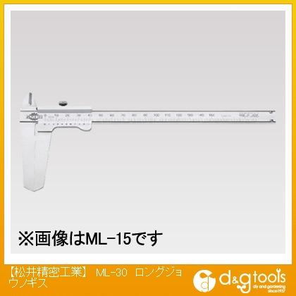 輝い 松井精密工業 ノギス ロングジョウノギス (ML-30) (ML-30) ノギス:DIY FACTORY ONLINE SHOP, マルエツ:e8e27984 --- nedelik.at