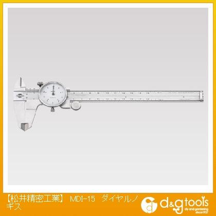 松井精确的工业号码盘游标卡尺(MDI-15)游标卡尺