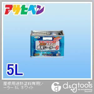 アサヒペン 屋根用遮熱塗料専用シーラー5L ホワイト 5L プライマー 塗料 下塗り