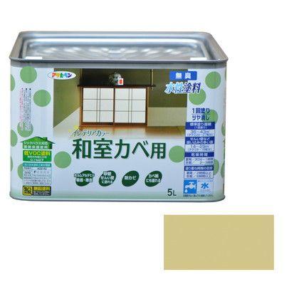 アサヒペン NEW水性インテリアカラー和室カベ用無臭水性塗料 浅黄色 5L ペンキ