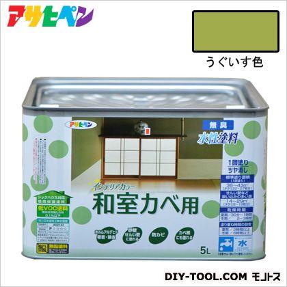 アサヒペン NEW水性インテリアカラー和室カベ用無臭水性塗料 うぐいす色 5L