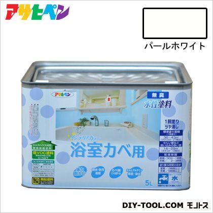 アサヒペン NEW水性インテリアカラー浴室カベ用無臭水性塗料 パールホワイト 5L