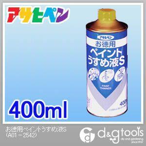 アサヒペン お徳用ペイントうすめ液S400ML 400ml 日本全国 限定モデル 送料無料
