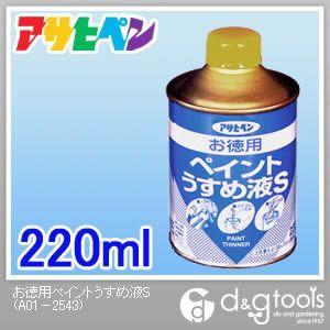 お値打ち価格で アサヒペン お徳用ペイントうすめ液S220ML 220ml 有名な